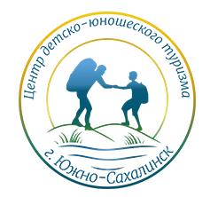 Центр детско-юношеского туризма города Южно-Сахалинска